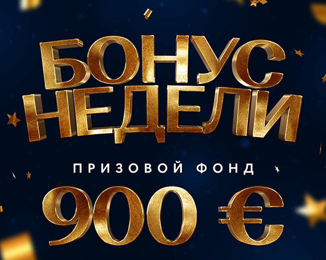 Тарту Fenix Casino Бонус недели!