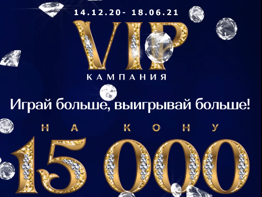 VIP кампания