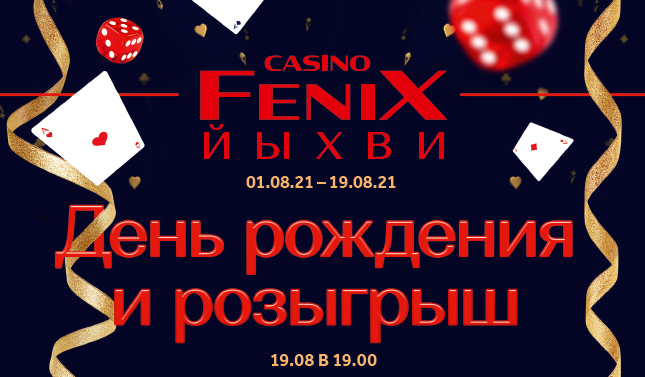 День рождения Йыхви Fenix Casino