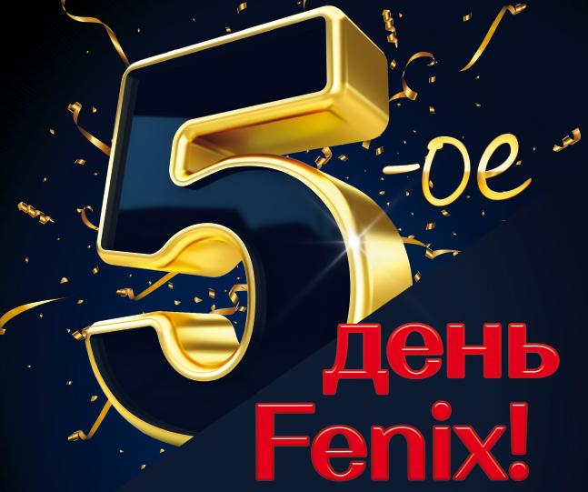 5-ое день Fenix!