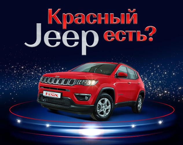 Красный Jeep есть?