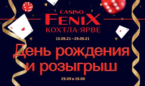День рождения Кохтла-Ярве Fenix Casino