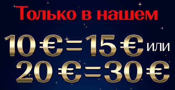 Разгонись 10€=15€ или 20€=30€ в Fenix Casino Кярбери